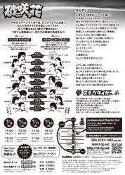チラシA4裏面.jpg