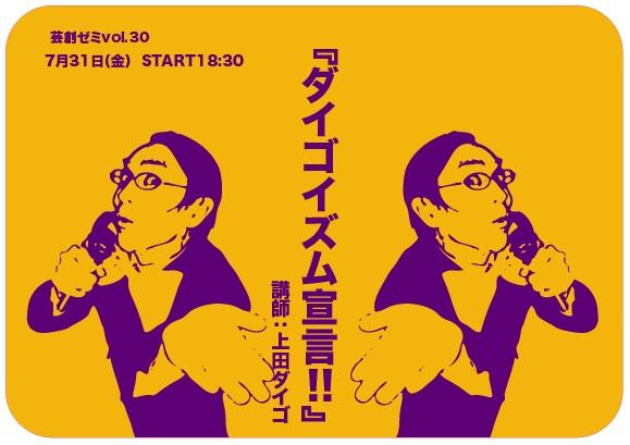 20090704-ueda_semi.jpg