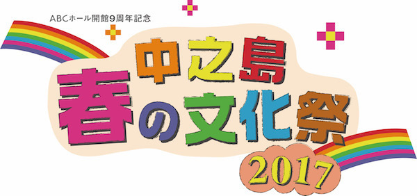2017文化祭ロゴ(小).jpg