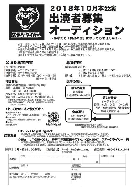 201810月オーディション募集.jpg