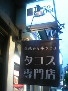 タコス屋.jpg