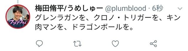 うめしゅーさんリプ.jpg
