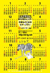 タイガー年賀カレンダー2014.jpg