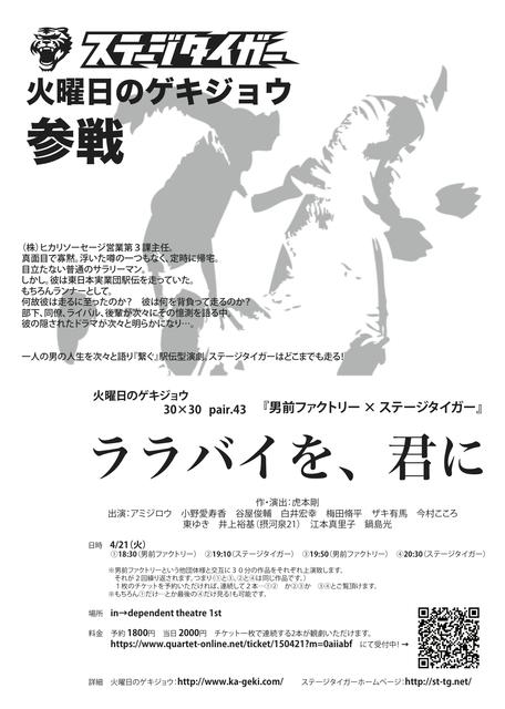 ララバイ仮チラ.jpg